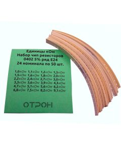 Набор чип резисторов 0402 (1-9,1 кОм Е24 по 50шт)