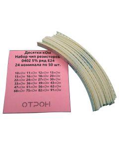 Набор чип резисторов 0402 (10-91 кОм Е24 по 50шт)