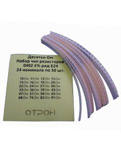 Набор чип резисторов 0402 (10-91 Ом Е24 по 50шт)