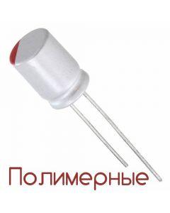 560мкФ 10В (10x13) FB Конденсатор полимерный