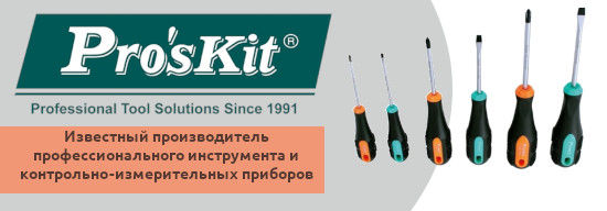 Оборудование Pro'sKit